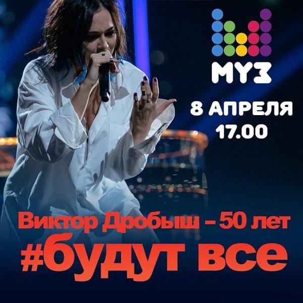 Самбурская анонсировала грандиозное шоу по случаю 50-летия Виктора Дробыша