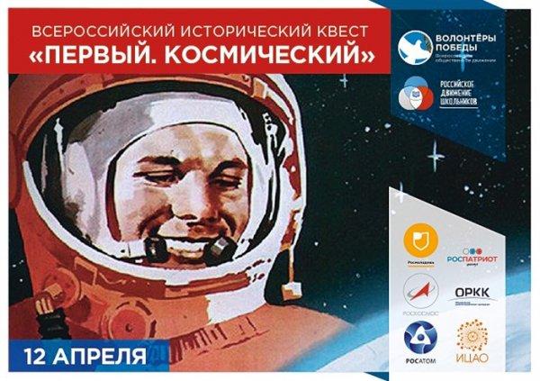 По России подвели итоги исторического квеста «Первый. Космический»