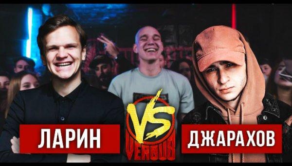 На Youtube появился долгожданный выпуск Versus с Джараховым и Лариным
