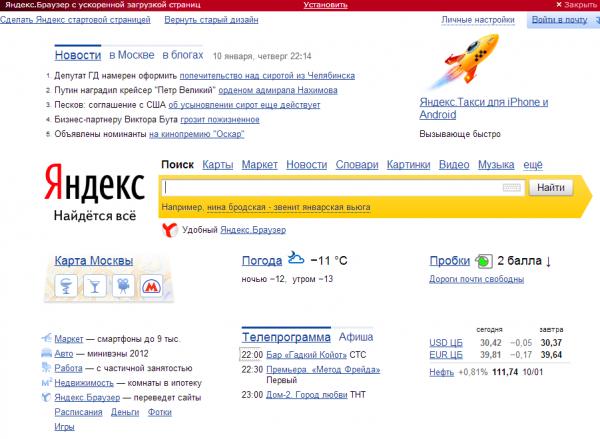 В Яндексе заработал новый сервис «Яндекс.Коннект»