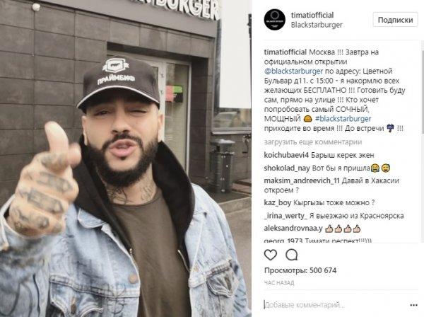 Тимати в Москве откроет новую бургерную Black Star Burger