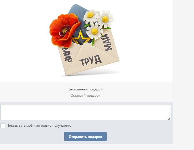 Как вконтакте отправить подарок бесплатно