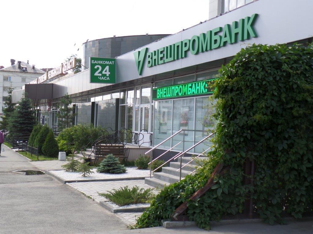 Обвинение попросило 10 лет колонии для президента Внешпромбанка
