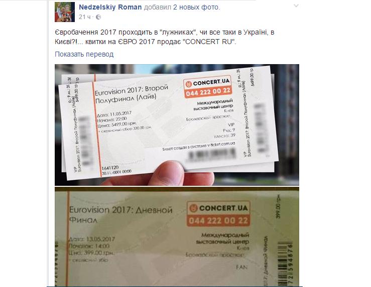 Украинские националисты раздули скандал из-за билетов на Евровидение на русском языке