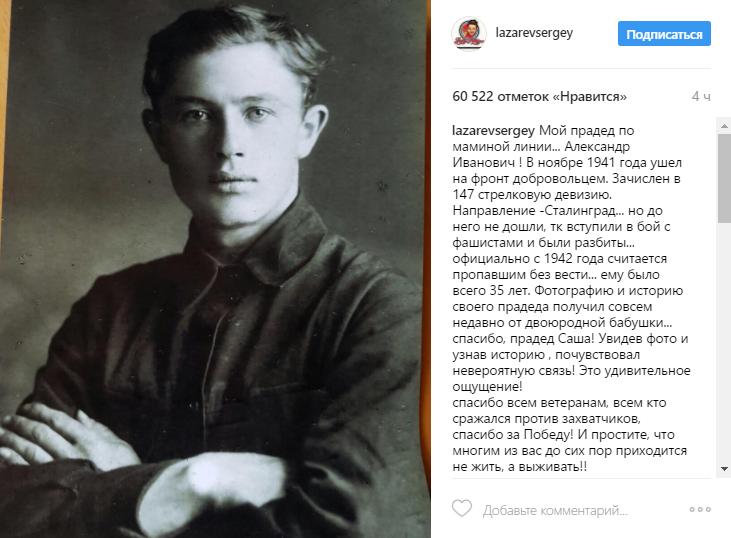 Сергей Лазарев поведал опогибшем попути вСталинград прадеде