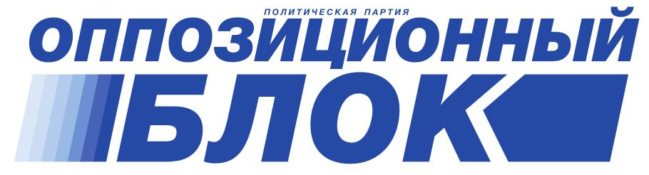 Картинки по запросу оппозиционный блок