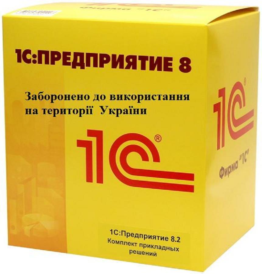 Вгосударстве Украина запретили пользующуюся популярностью бухгалтерскую программу 1С