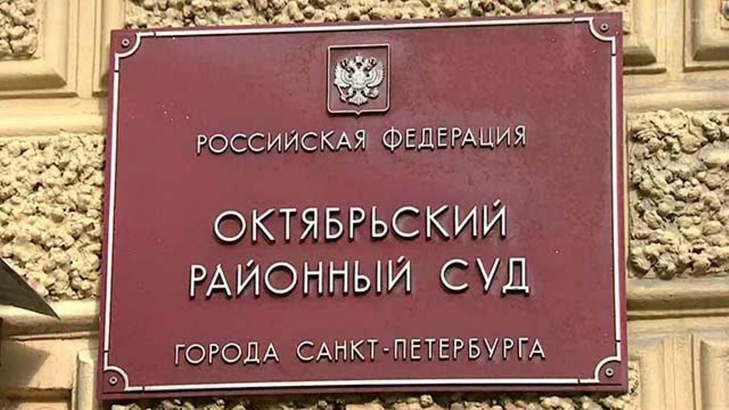 Суд отказался изучать иск кЗаксобранию Петербурга пореферендуму поИсаакию