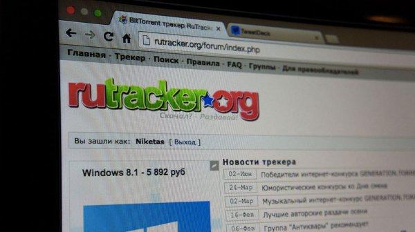 Роскомнадзор намерен в ближайшее время окончательно заблокировать RuTracker