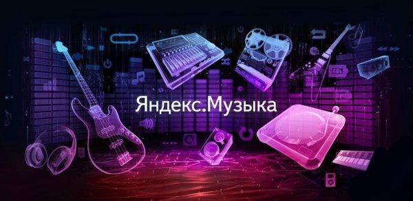 Яндекс.Музыка теперь появилась на iPad