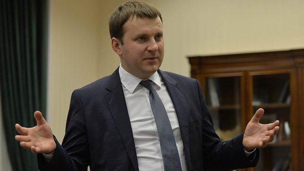 Орешкин назвал дискриминацией отказ ЕБРР от российских проектов
