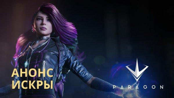 Искра станет новым персонажем в игре Paragon