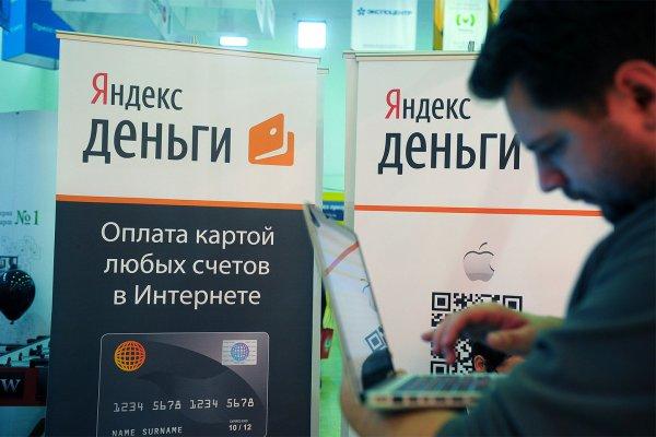 """""""Яндекс"""" научился оплачивать товары по e-mail"""