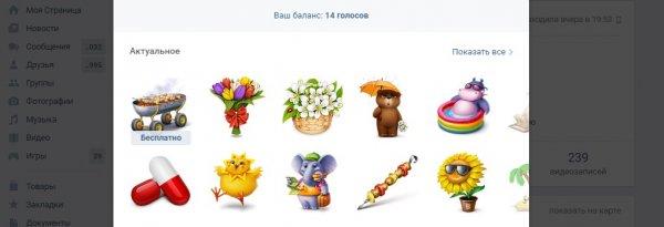 """Пользователям """"ВКонтакте"""" стали доступны пять бесплатных подарков в виде шашлыков"""