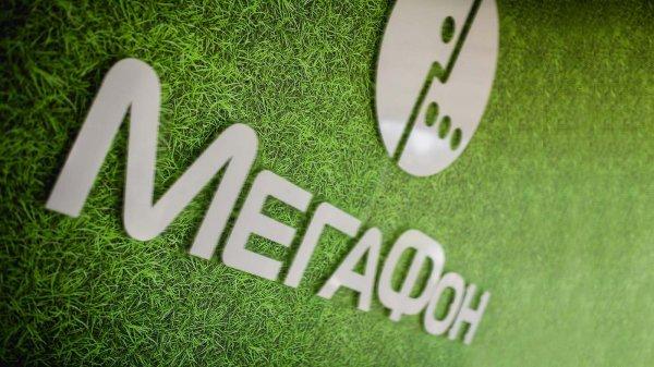 """""""Мегафон"""" компенсирует абонентам неудобства из-за сбоя связи"""