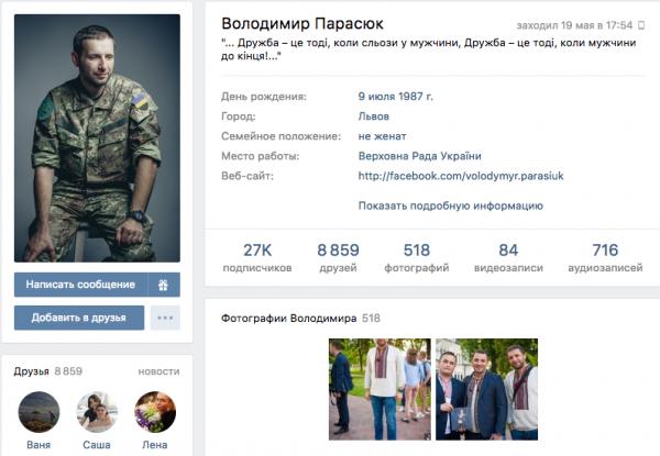 """Даже депутаты Верховной Рады продолжают пользоваться """"ВКонтакте"""""""