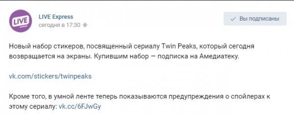"""ВКонтакте"" добавили стикеры Twin Peaks"