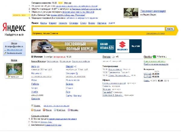 """""""Яндекс"""" борется с фальшивым заработком в интернете"""