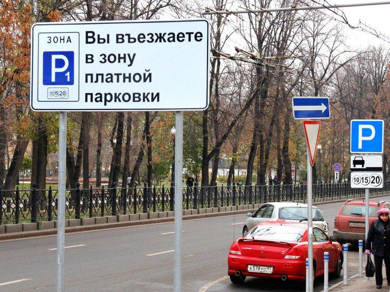 ВДень РФ столичные владельцы автомобилей смогут бесплатно парковаться— Праздник для всех