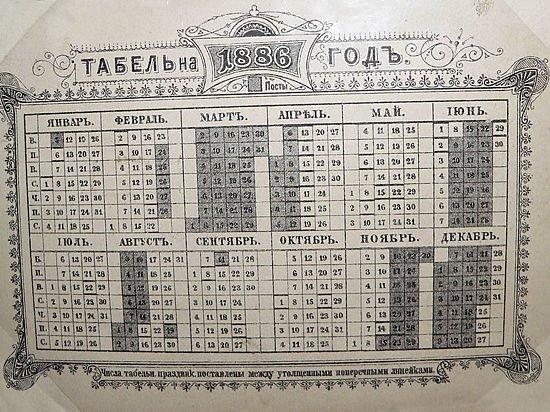 В Государственную думу внесен законодательный проект опереходе наюлианский календарь