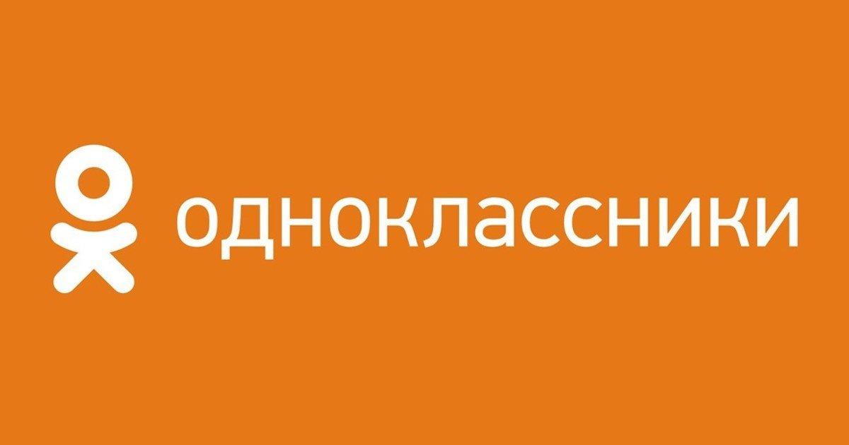 Соцсеть «Одноклассники» возобновила свою работу вУкраинском государстве