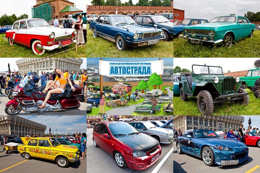 1-ый день фестиваля «Автостарада-2017» пройдет вТуле
