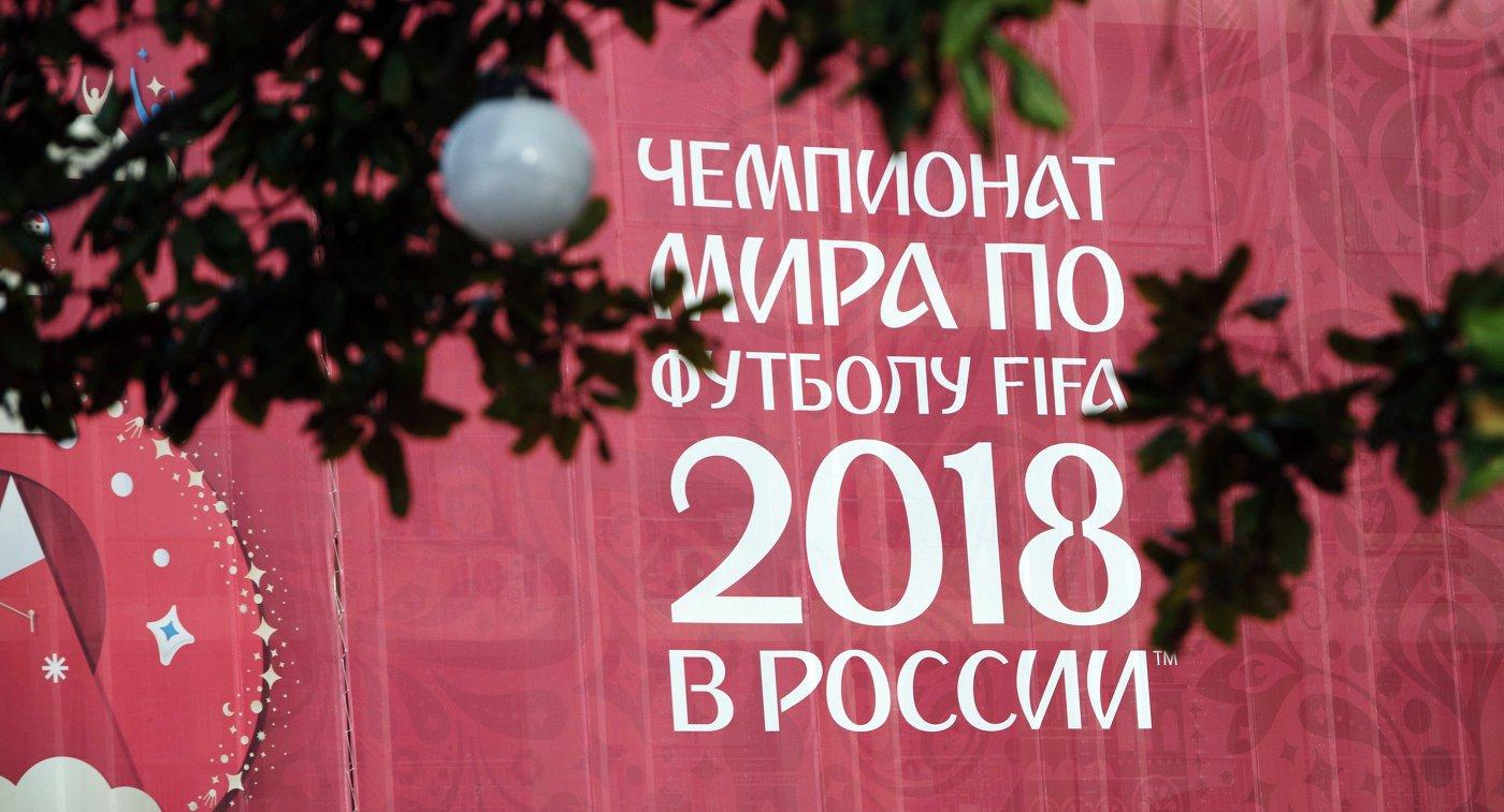 УФАС: Магазин «Семья» нелегально использует символику Кубка конфедераций