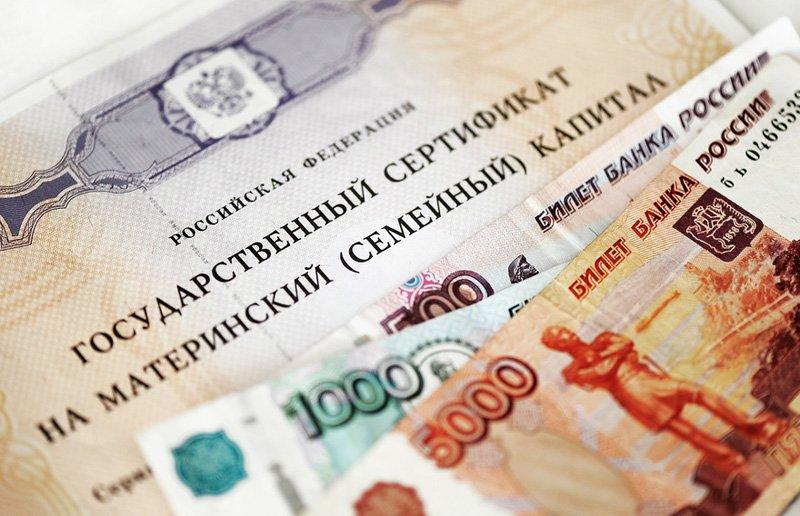 ВСовете Федерации обсуждают возможность выдачи маткапитала наруки
