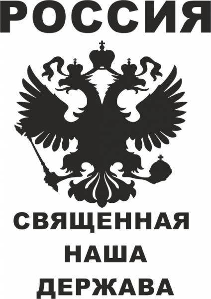 В Госдуме рассмотрят законопроект о замене гимна России