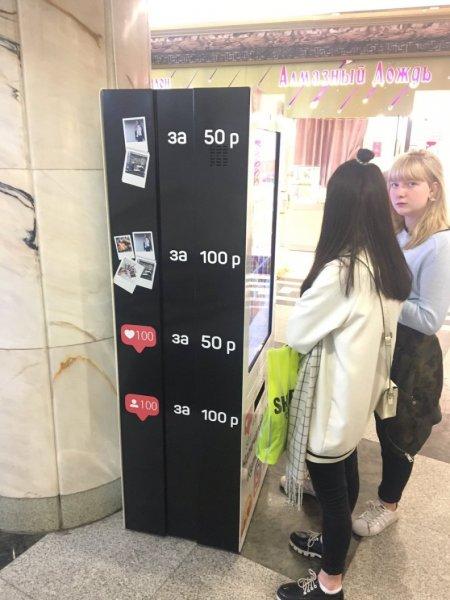 В Москве обнаружили автомат для покупки «лайков» и подписчиков в соцсетях