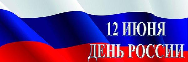 Google представила вместо логотипа дудл в честь Дня России