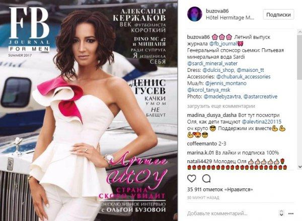 Ольга Бузова попала на обложку FB Journal