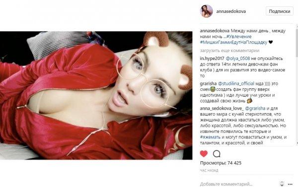 Анна Седокова снова удивила поклонников эротическим образом