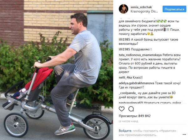 Собчак и Виторган отметили день рождения сына велопробегом