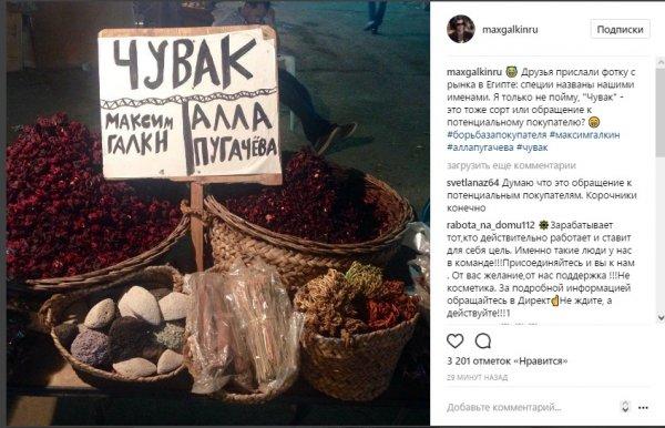 """В Египте стали продавать специи """"Галкин и Пугачёва"""""""