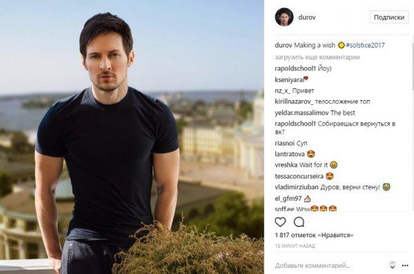 Павел Дуров шокировал всех внезапным появлением и спортивной внешностью