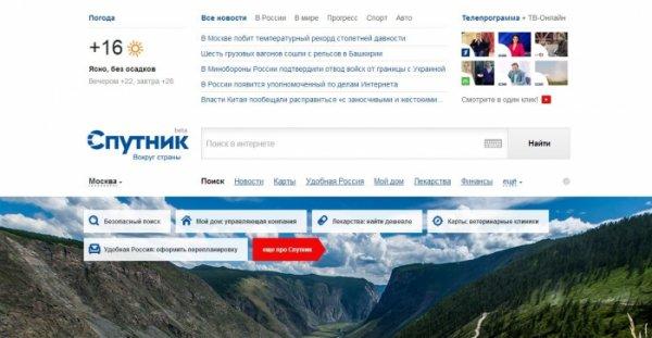 Российских чиновников могут заставить пользоваться отечественным браузером «Спутник»