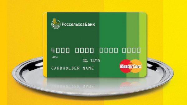 Россельхозбанк запустил платежный сервис Samsung Pay с Mastercard