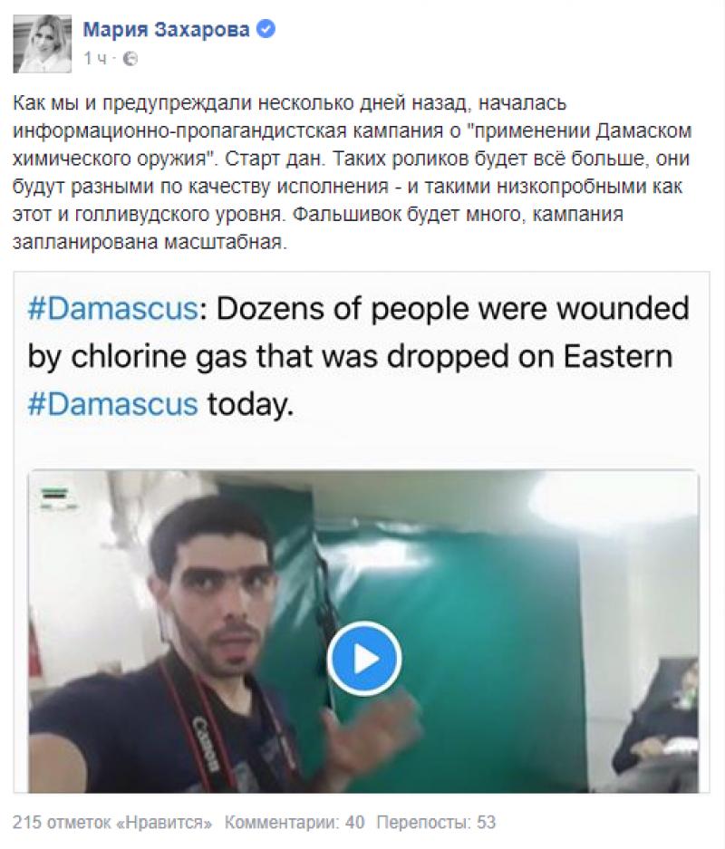 Захарова предупредила оначале пропагандистской кампании против Дамаска