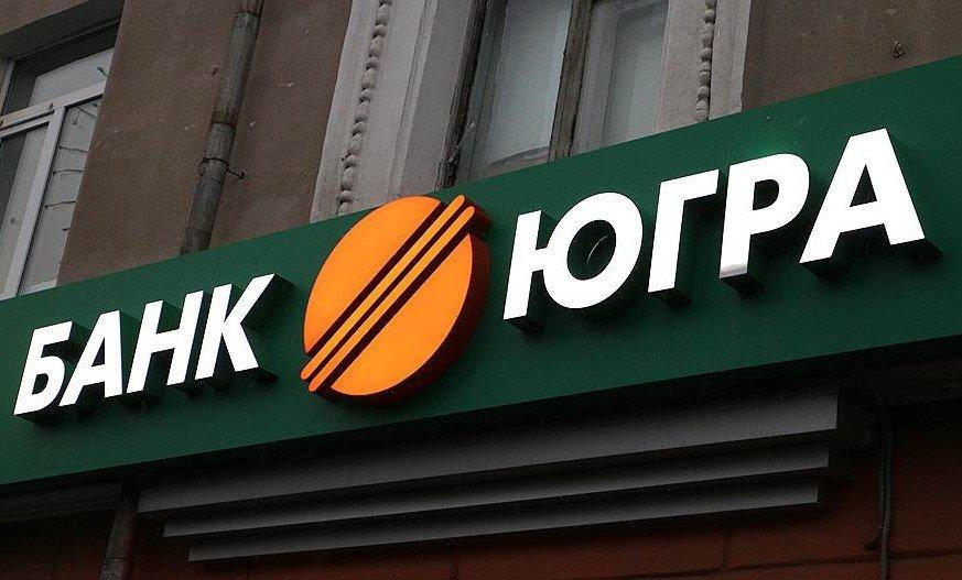 Вкладчики банка «Югра» на далеком Востоке сегодня начали получать свои выплаты