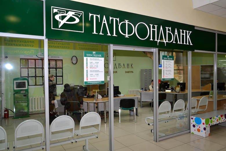 ВТатфондбанке выявлена недосдача на41 млрд руб.