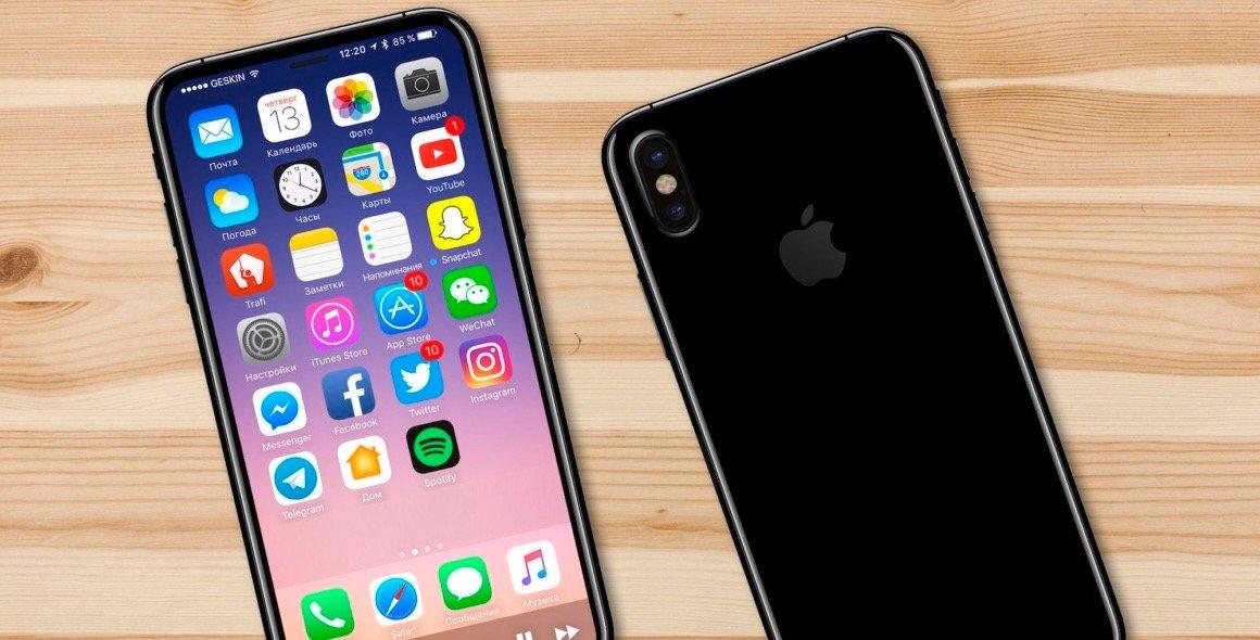 Вweb-сети интернет  появился заключительный  вариант дизайна iPhone 8
