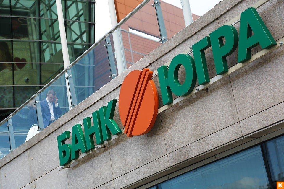 Единственный вВоронеже филиал скандального банка «Югра» закончил  свою работу