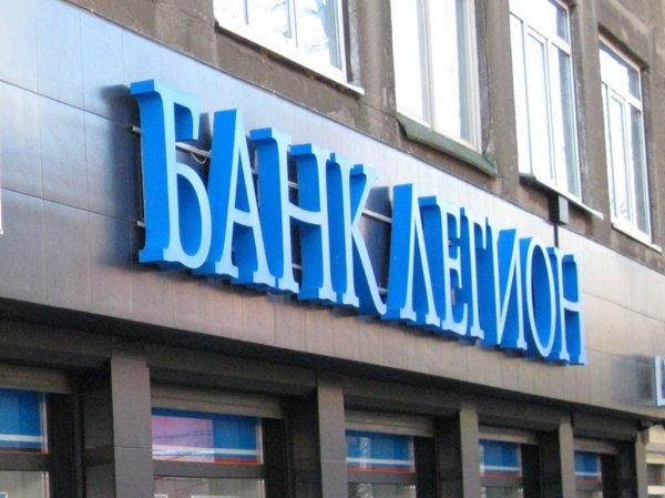 Центробанк РФ отозвал лицензию у московского банка «Легион»