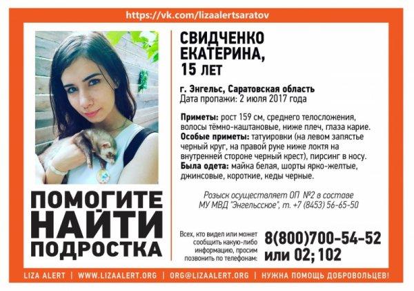 В Саратовской области исчезла девочка-подросток с тату и пирсингом