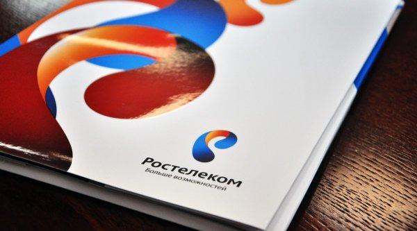 «Ростелеком» начнет продавать пакеты для В2В-клиентов