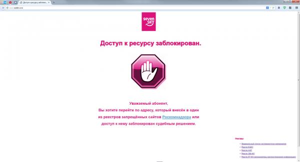 Роскомнадзором заблокированы более трех тысяч экстремистских сайтов
