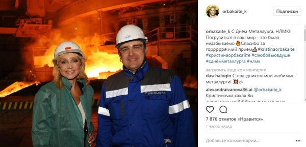Кристина Орбакайте посетила НЛМК