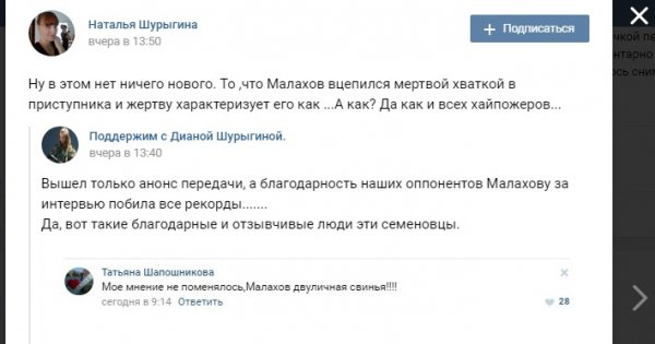 """Мать Дианы Шурыгиной призналась, что считает Андрея Малахова """"двуличной свиньёй"""""""