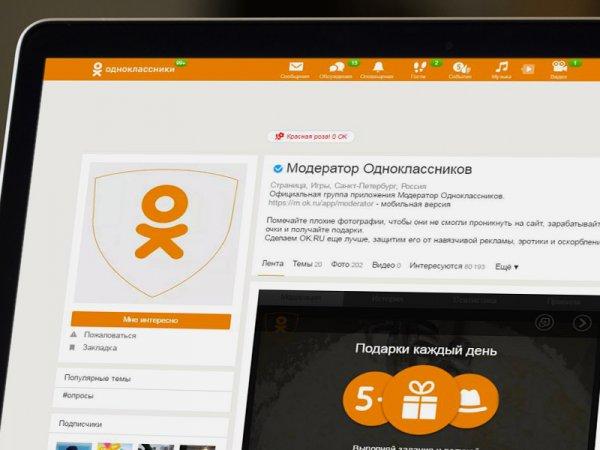 В «Одноклассниках» заработала платформа приложений для групп
